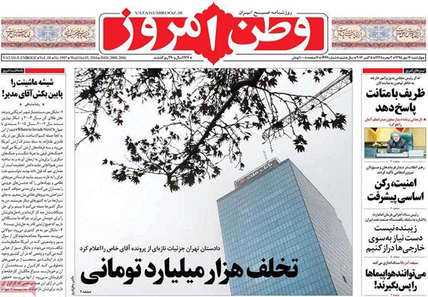 عناوین روزنامه های امروز 95/07/14