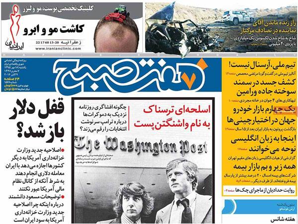 عناوین روزنامه های امروز 95/07/18