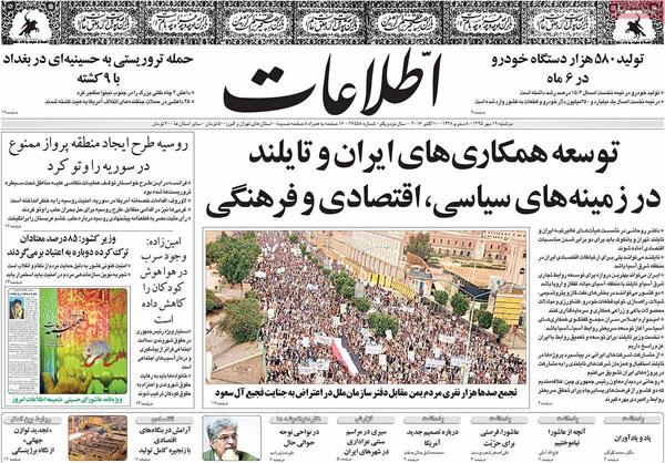 عناوین روزنامه های امروز 95/07/19