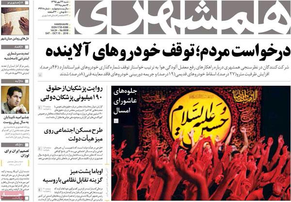 عناوین روزنامه های امروز 95/07/24