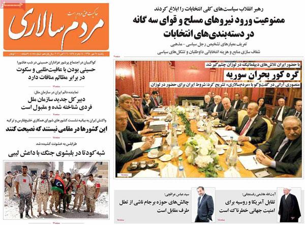 روزنامه های امروز یکشنبه 25 مهر