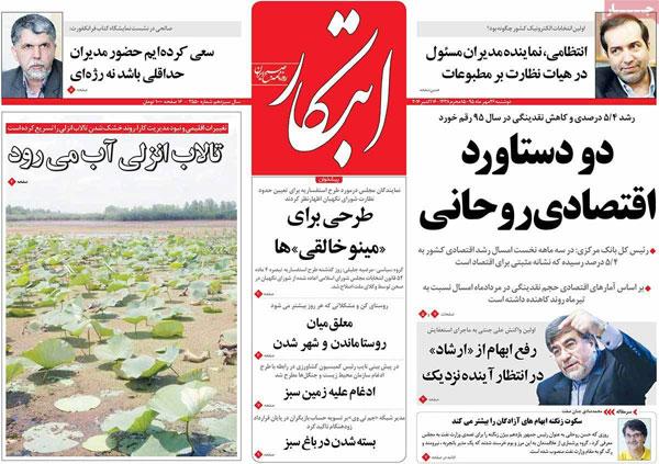 روزنامه های امروز دوشنبه 26 مهر