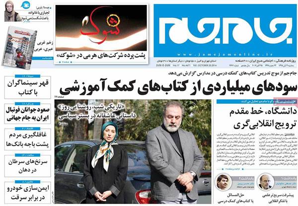 روزنامه های امروز سه شنبه 4 آبان