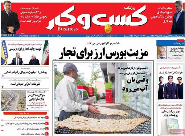 روزنامه های امروز چهارشنبه 5 آبان