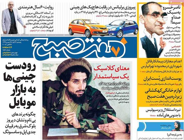 عناوین روزنامه های امروز 95/08/06
