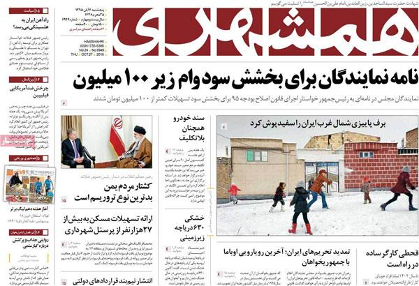 روزنامه های امروز پنج شنبه 6 آبان