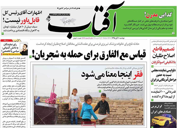 روزنامه های امروز دوشنبه 10 آبان