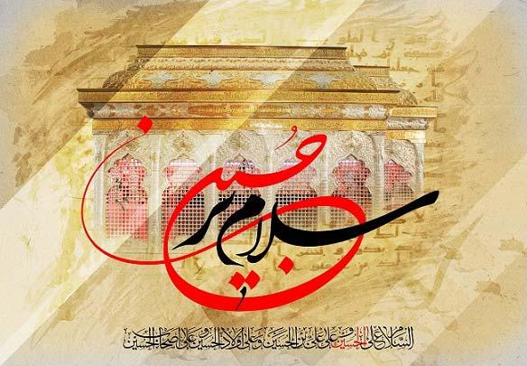 ثواب سلام فرستادن بر امام حسین (ع) پس از نوشیدن آب