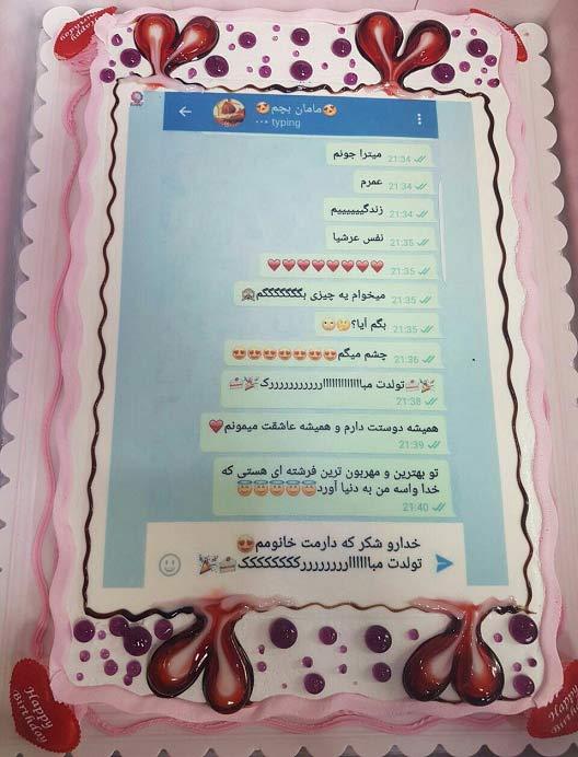عکس کیک تولد حسن