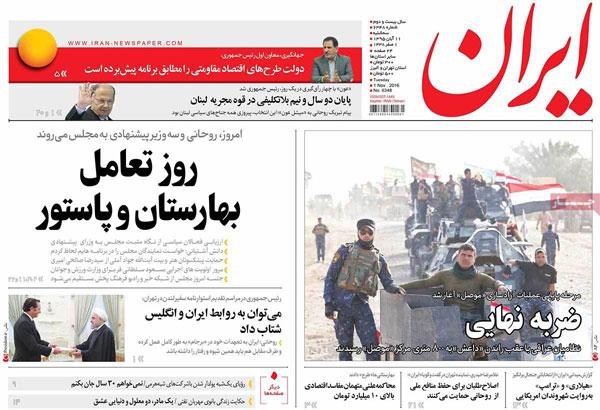 روزنامه های امروز سه شنبه 11 آبان