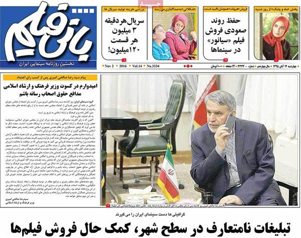 روزنامه های امروز چهارشنبه 12 آبان