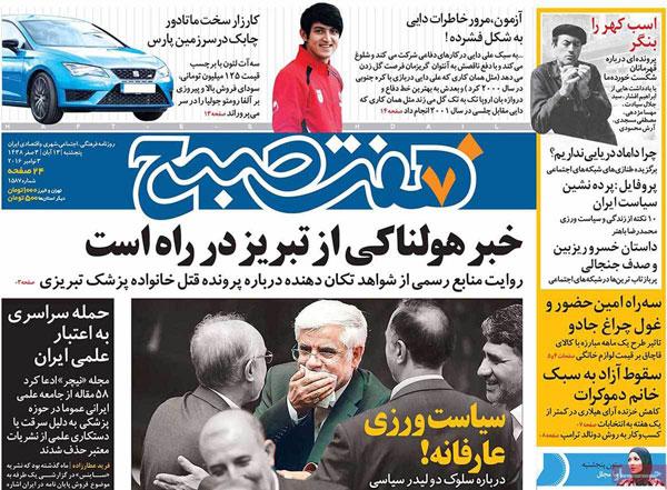 روزنامه های امروز پنج شنبه 13 آبان