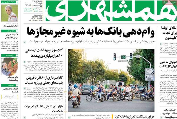 روزنامه های امروز شنبه 15 آبان