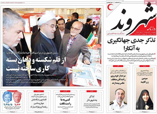 روزنامه های امروز یکشنبه 16 آبان