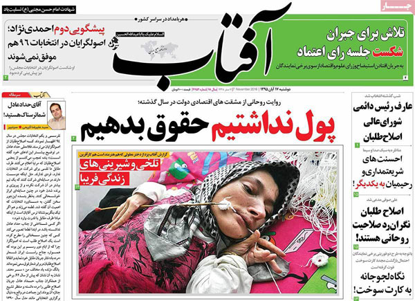 روزنامه های امروز دوشنبه 17 آبان