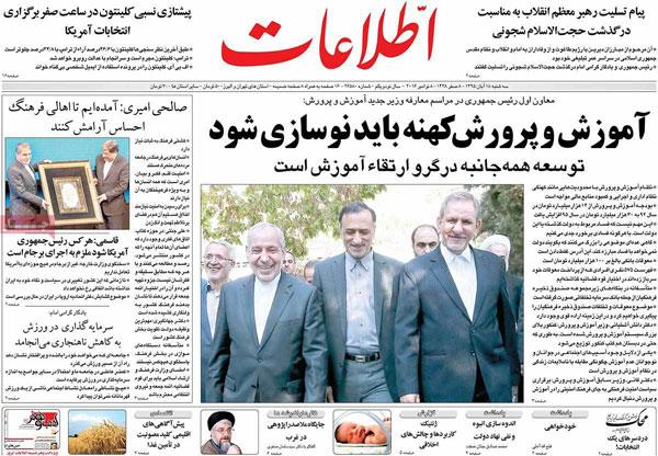 روزنامه های امروز سه شنبه 18 آبان