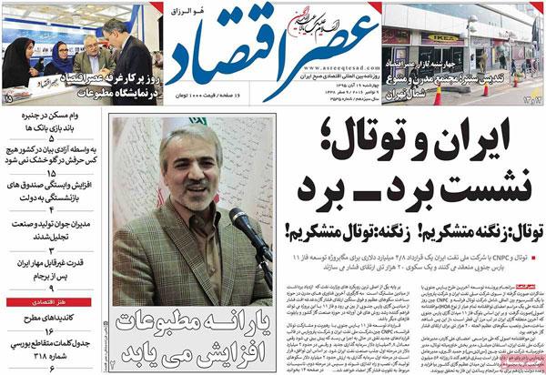 روزنامه های امروز چهارشنبه 19 آبان