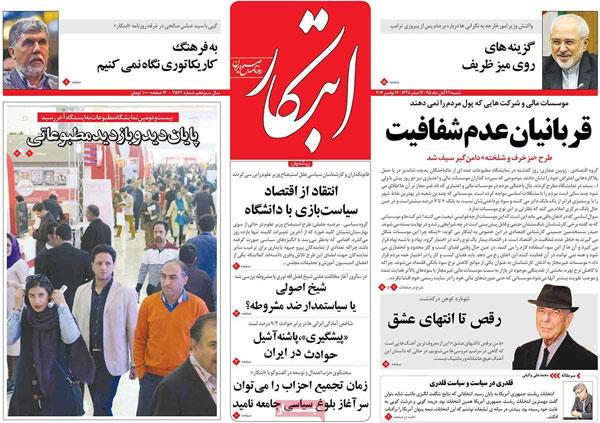 روزنامه های امروز شنبه 22 آبان
