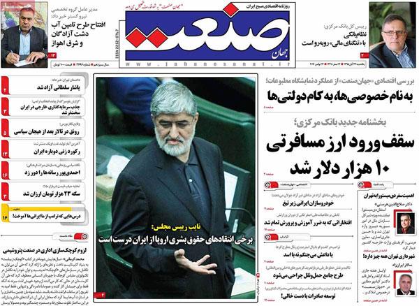 روزنامه های امروز یکشنبه 23 آبان