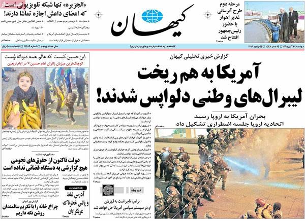 روزنامه های امروز دوشنبه 24 آبان