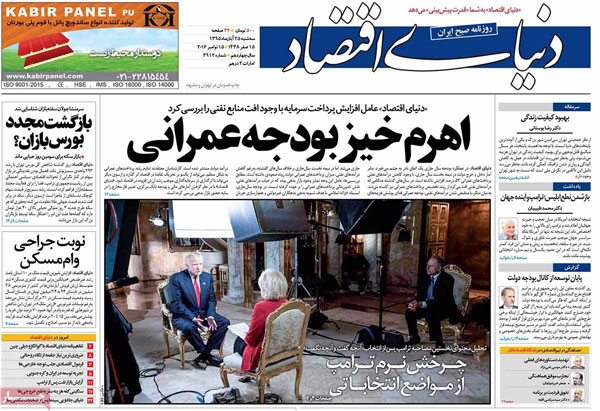 روزنامه های امروز سه شنبه 25 آبان