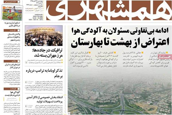 روزنامه های امروز چهارشنبه 26 آبان