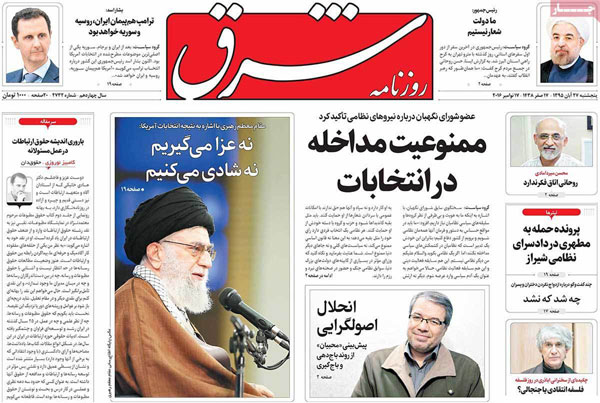 روزنامه های امروز پنج شنبه 27 آبان