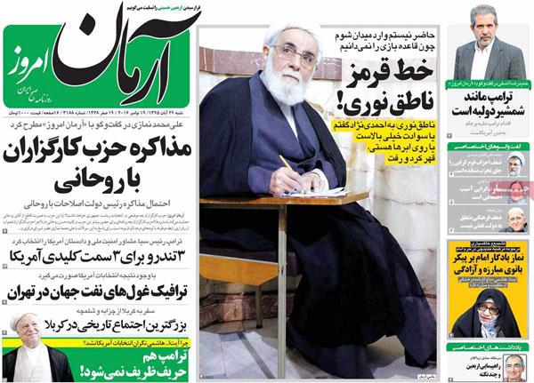 روزنامه های امروز شنبه 29 آبان