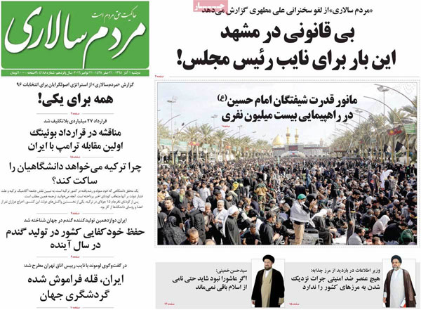 روزنامه های امروز دوشنبه 1 آذر