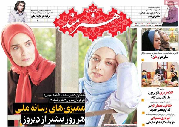 روزنامه های امروز سه شنبه 2 آذر