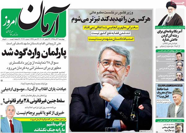 روزنامه های امروز چهارشنبه 3 آذر