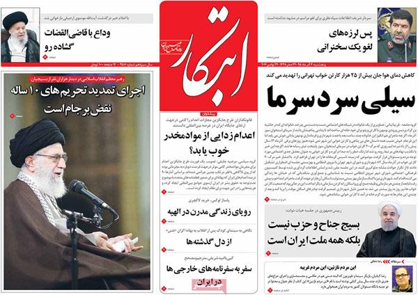 روزنامه های امروز پنج شنبه 4 آذر