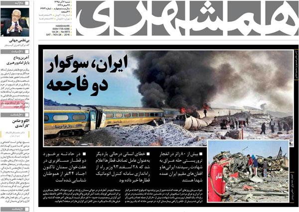 روزنامه های امروز شنبه 6 آذر