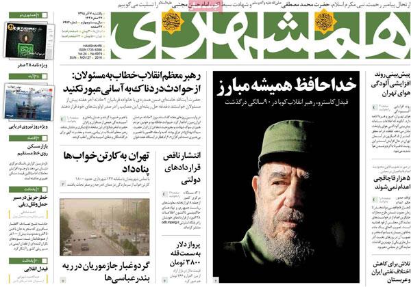 روزنامه های امروز یکشنبه 7 آذر