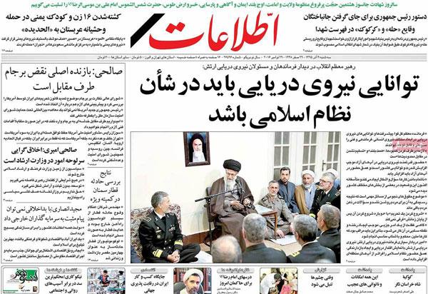 روزنامه های امروز سه شنبه 9 آذر