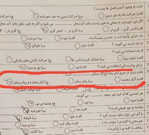 سوال امتحانی زشت درباره امام رضا (ع) + عکس