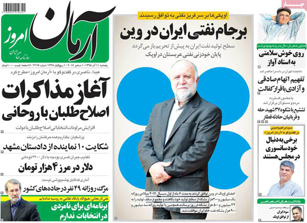روزنامه های امروز پنج شنبه 11 آذر
