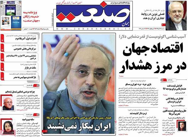 روزنامه های امروز شنبه 13 آذر