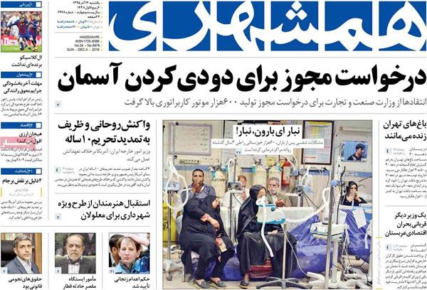 روزنامه های امروز یکشنبه 14 آذر