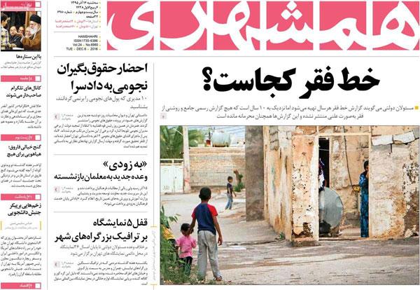 روزنامه های امروز سه شنبه 16 آذر