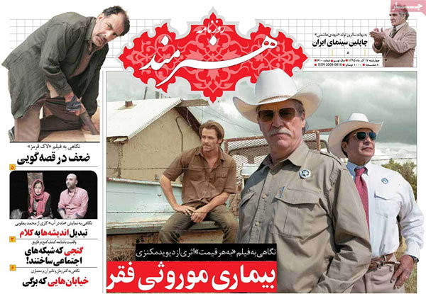 روزنامه های امروز چهارشنبه 17 آذر