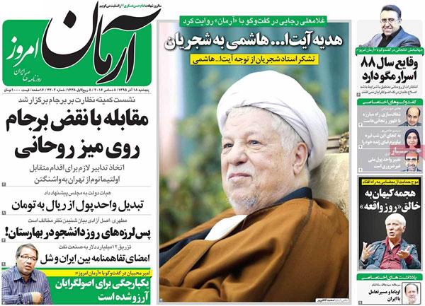 روزنامه های امروز پنج شنبه 18 آذر