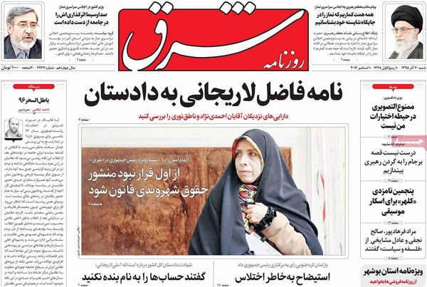 روزنامه های امروز شنبه 20 آذر