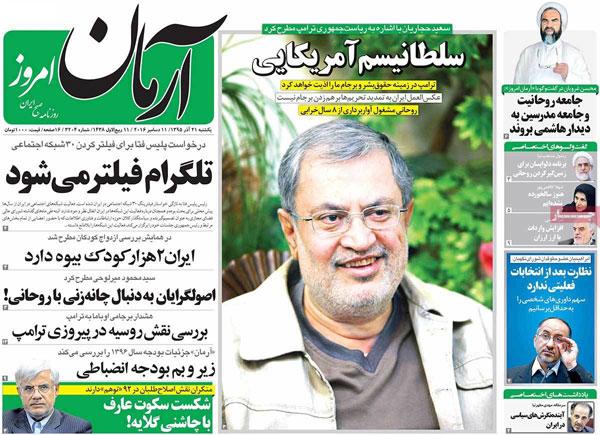روزنامه های امروز یکشنبه 21 آذر