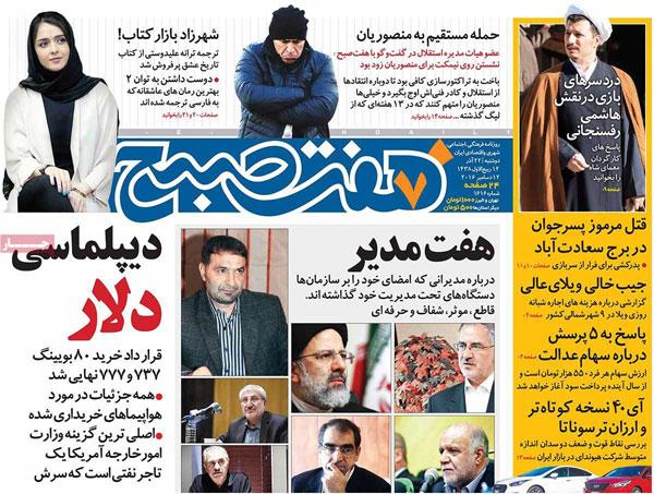 روزنامه های امروز دوشنبه 22 آذر