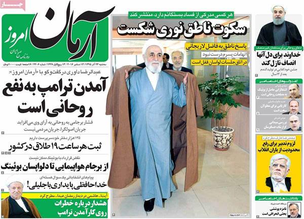 روزنامه های امروز سه شنبه 23 آذر