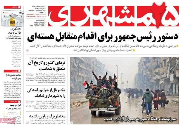 روزنامه های امروز چهارشنبه 24 آذر