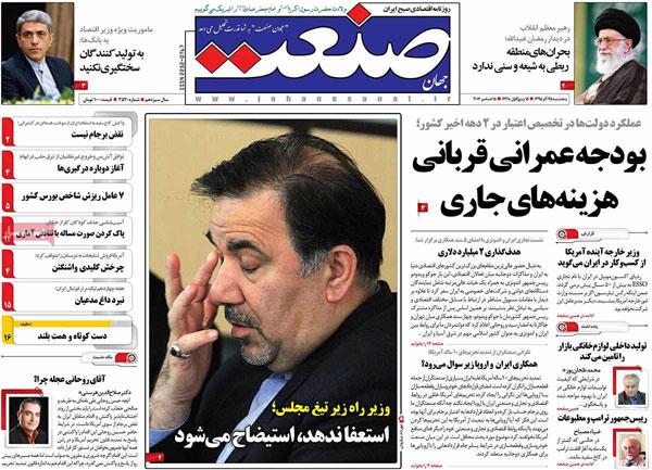 روزنامه های امروز پنج شنبه 25 آذر