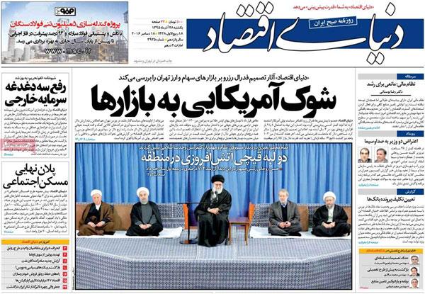 روزنامه های امروز یکشنبه 28 آذر
