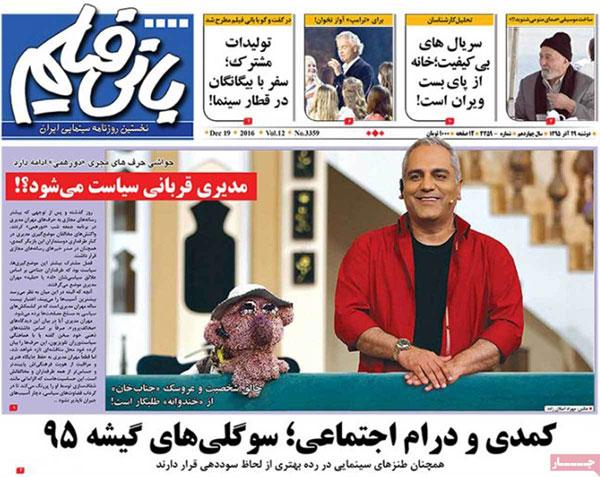 روزنامه های امروز دوشنبه 29 آذر